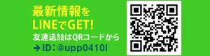 LINEから情報発信中!!