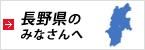 長野県のみなさんへ