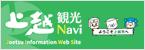 上越観光Navi