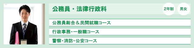 公務員・法律行政科