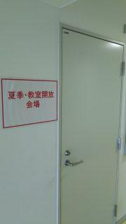 【公務員試験】合格を目指す高校生の皆さんへ ■夏季・教室開放中!■