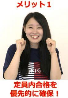 第2期スタート!受験生に大人気の「AO入試」!