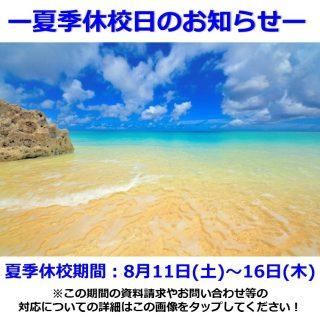 8/11(土)~8/16(木) 夏季休校のお知らせ