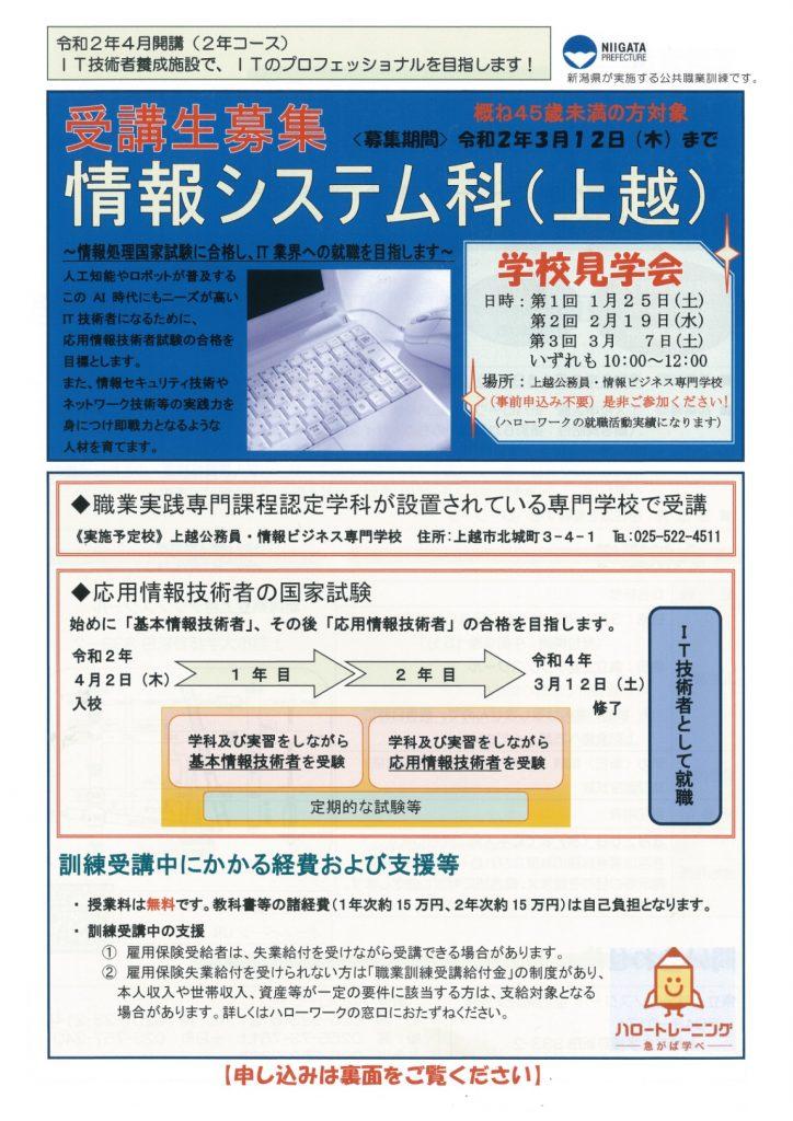 【社会人必見】入学金・授業料無料で学び直しのチャンス!