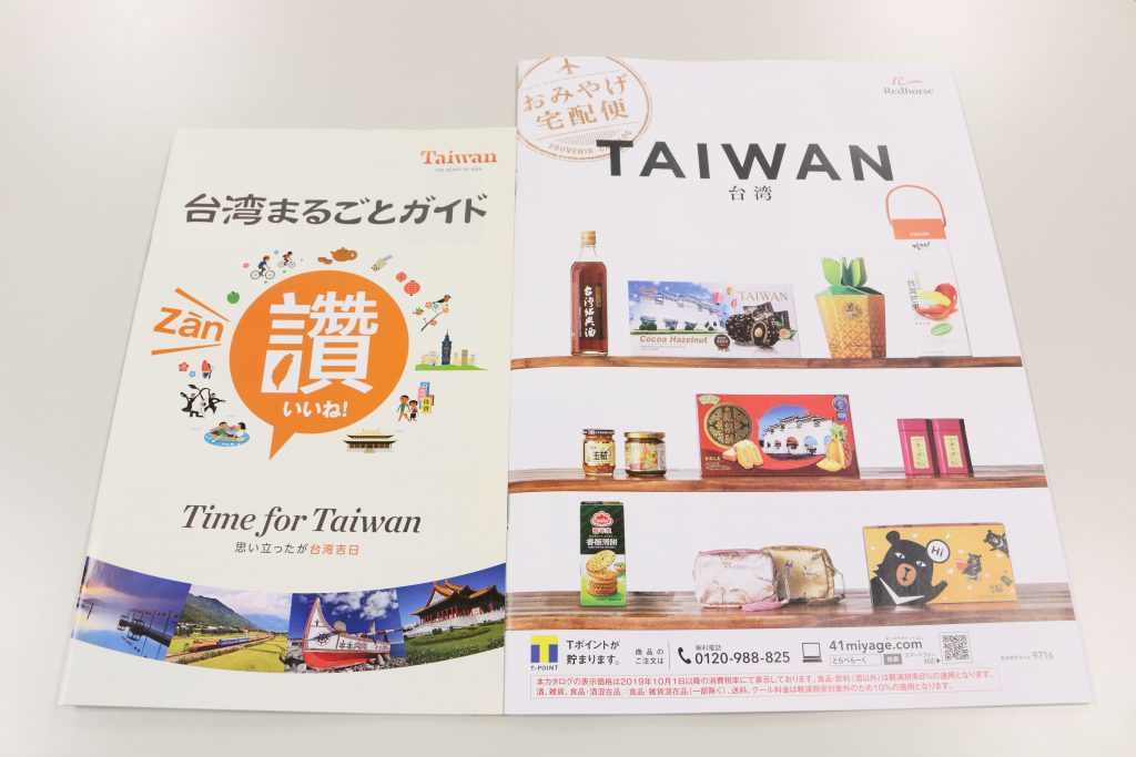 海外研修事前授業 台湾へGO!