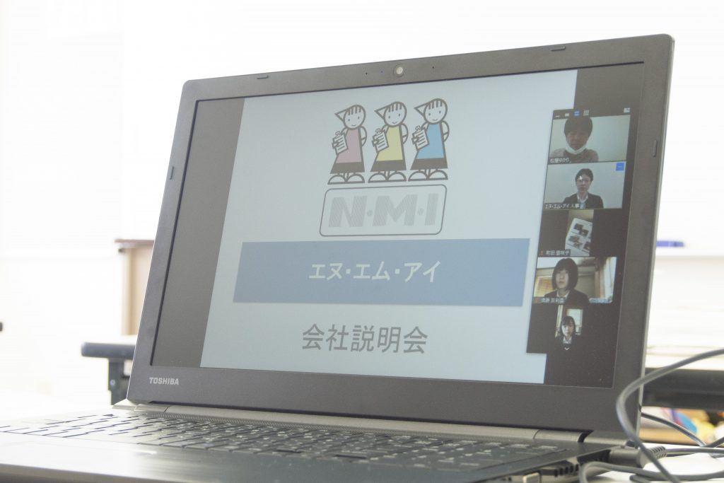 Web企業説明会に参加しました!