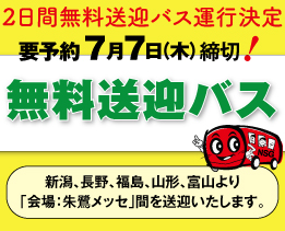 無料送迎バス-1[1]